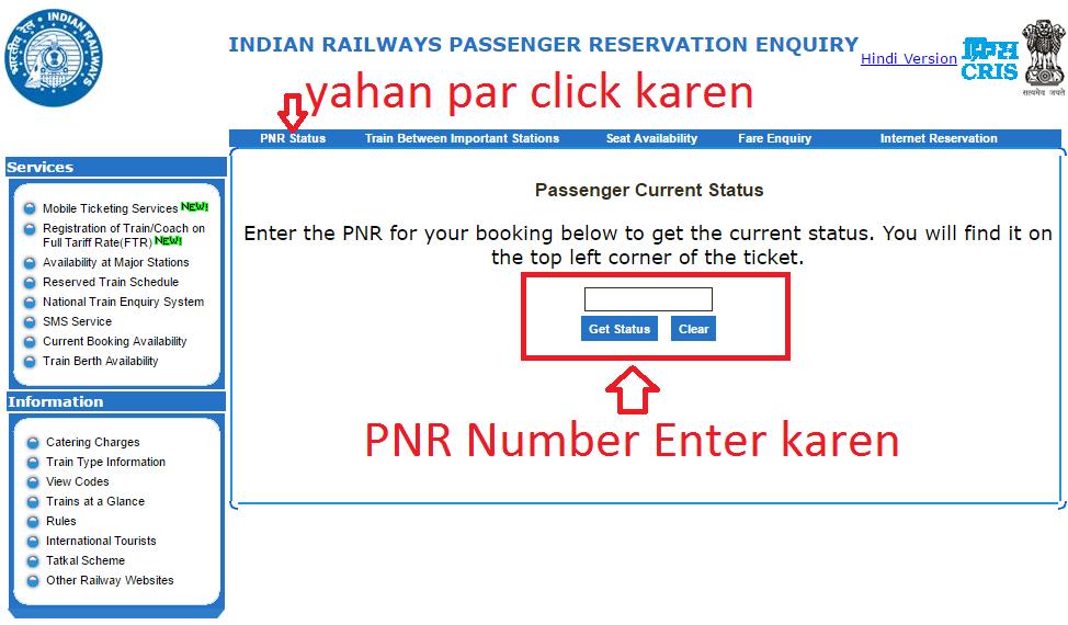 About PNR Status - PNR क्या है ? PNR स्टेटस कैसे