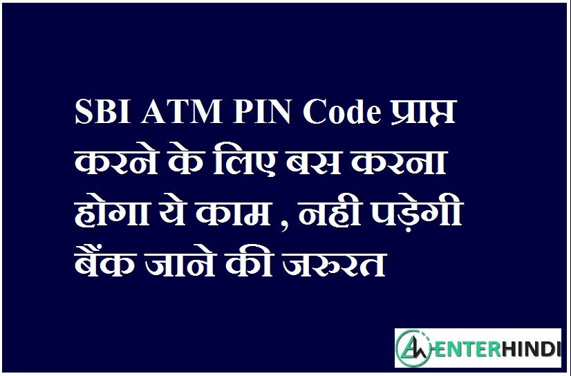 SBI ATM PIN Code प्राप्त करने के लिए बस करना