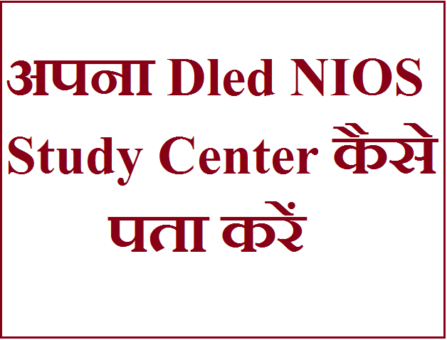 NIOS Study Centre in Bihar - NIOS Study Centre List with ...