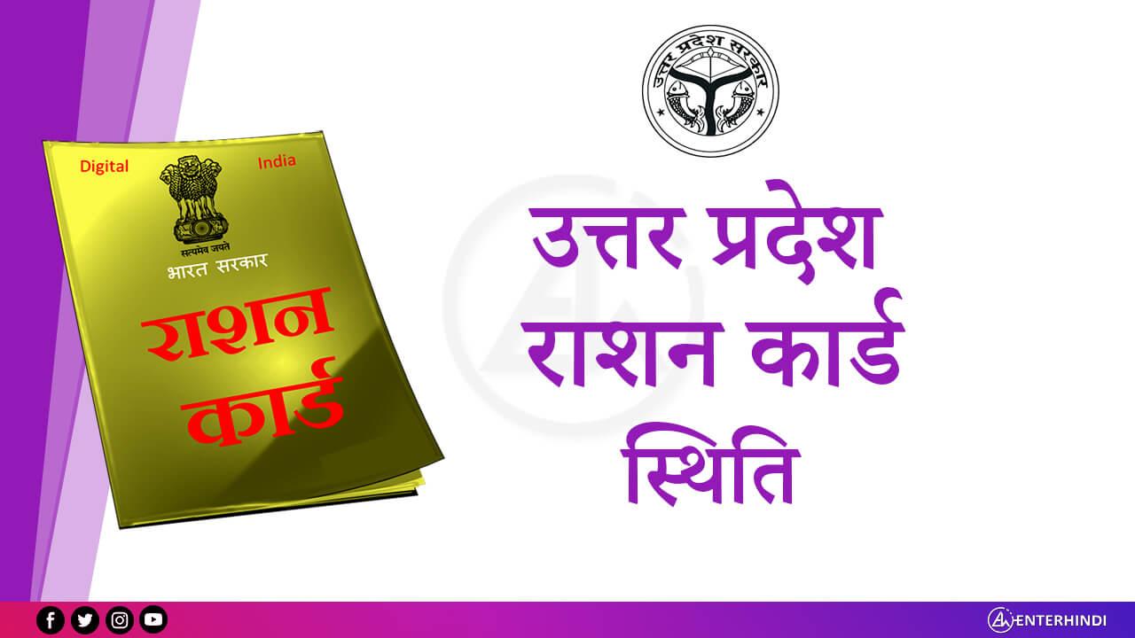 Uttar Pradesh Ration Card Status À¤¸ À¤¥ À¤¤ À¤• À¤¸ À¤œ À¤¨ Enterhindi