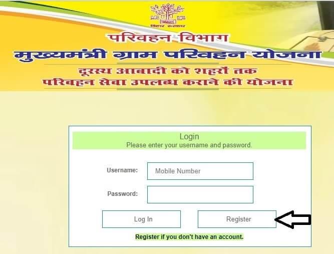 बिहार मुख्यमंत्री ग्राम परिवहन योजना SC/STऑनलाइन आवेदन करें | transport.bih.nic.in