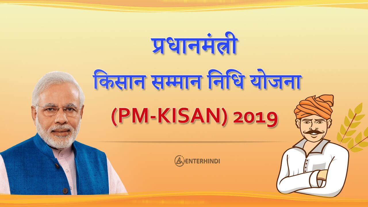 Image result for प्रधानमंत्री सन्मान निधी योजना