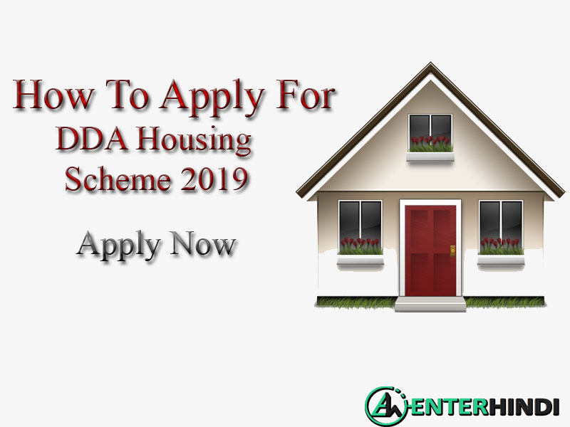 DDA Housing Scheme 2019 - EnterHindi