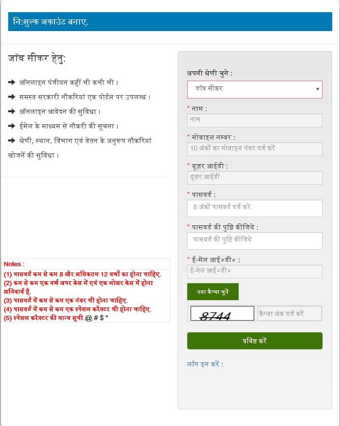 Dating for sex: rojgar registration uttar pradesh online dating