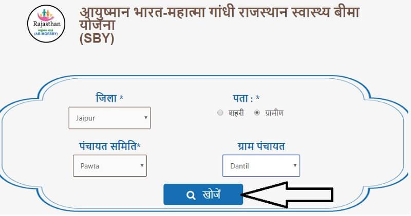AB-Mahatma-Gandhi-Rajasthan-Health-Insurance-Scheme