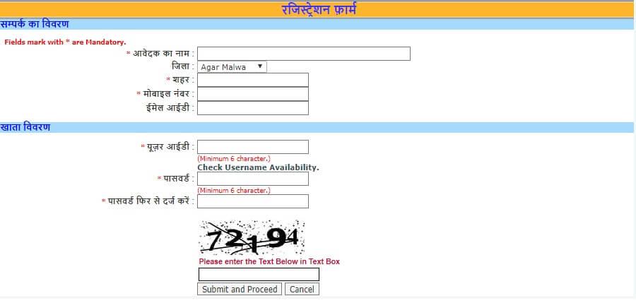 MP-Rojgar-Portal-Online-Panjiyan-Form