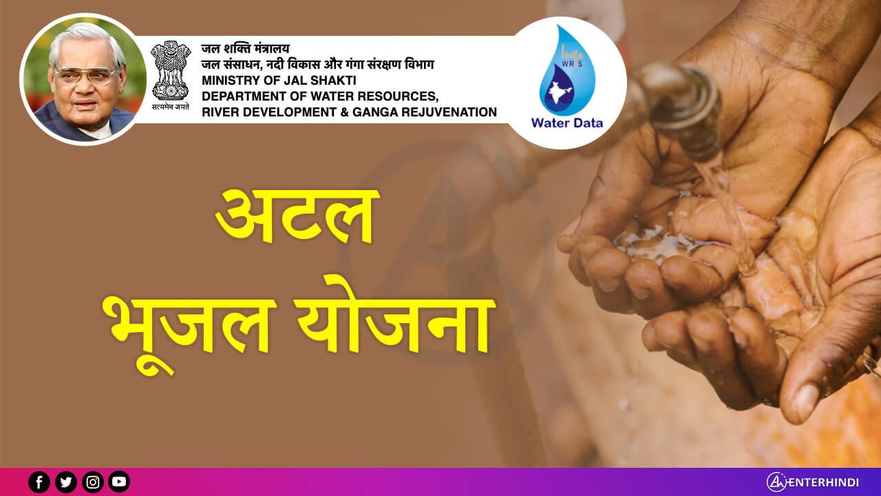 Atal Bhujal Yojana क्या है? जानें इससे आपको क्या लाभ मिलेगा | EnterHindi