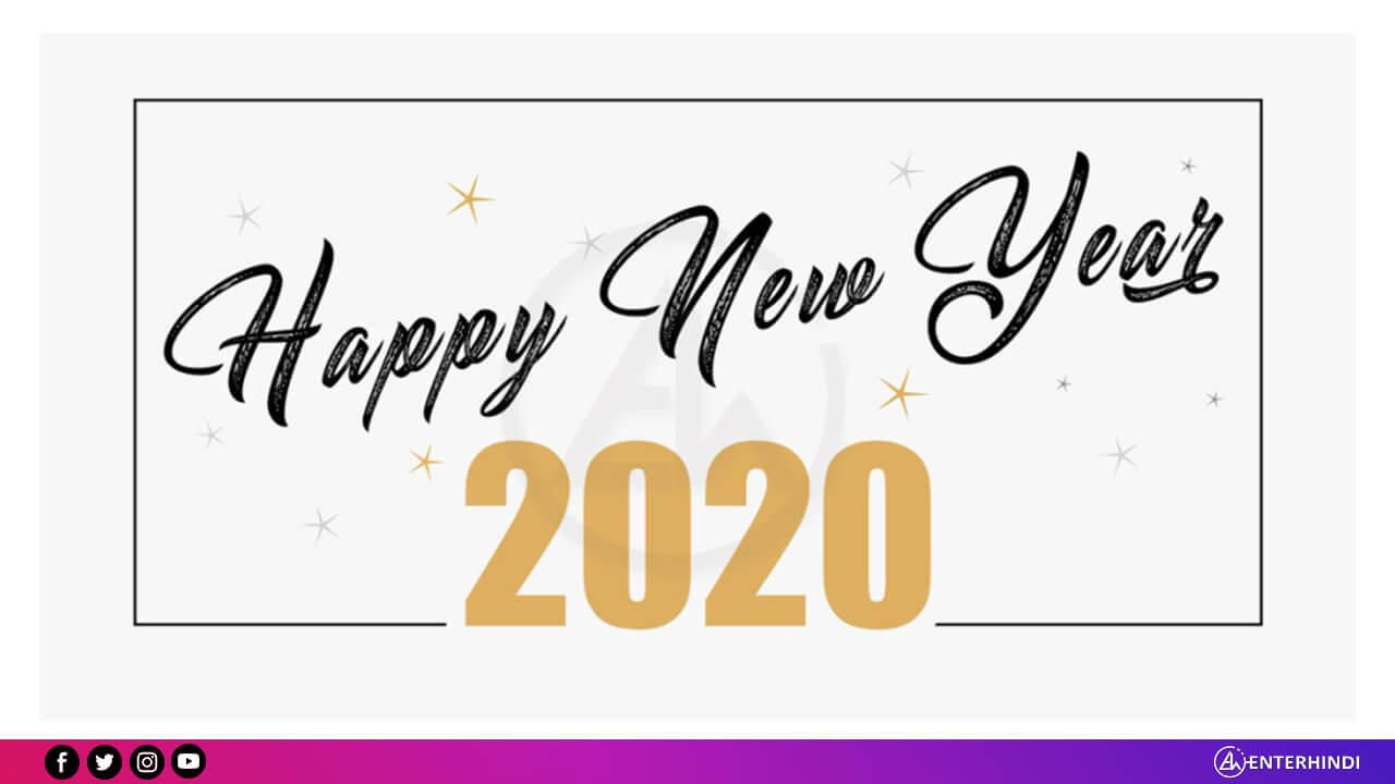Happy New Year 2020 Shayari Hindi Enterhindi