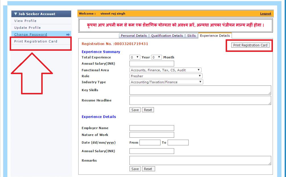 MP-Rojgar-Portal-Online-Registration-From